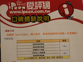 2015.12.13.初鍋物:P1060664.JPG