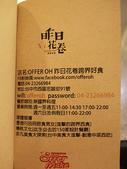 2014.11.27 offer oh 昨日花卷:P1210689.JPG