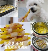 20170326 寵物吃的的地瓜雞肉捲:地瓜雞肉捲-01.jpg