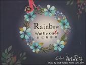 20171021 Rainbow Waffle cafe:Rainbow Waffle cafe-08.jpg