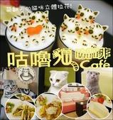 20170408 咕嚕貓咖啡 (旗艦館):咕嚕貓咖啡-01.jpg