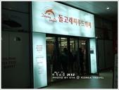 2012.02.24 韓國 Day2:02-058.jpg
