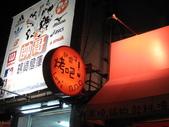 2009.08.01 溝溝生日in烤吧:IMG_6005.JPG