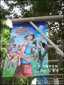 2011.07.10 九族文化村-航海王:ONE PICEC-01.jpg