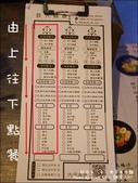 20170212 鉄人麵倉:鉄人麵倉-07.jpg