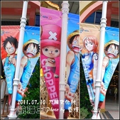 2011.07.10 九族文化村-航海王:ONE PICEC-07.jpg