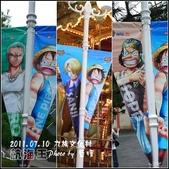 2011.07.10 九族文化村-航海王:ONE PICEC-08.jpg