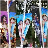2011.07.10 九族文化村-航海王:ONE PICEC-09.jpg