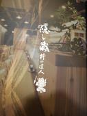 2014.11.02 隱藏丼飯達人-文心五權店:P1210405.JPG