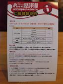 2015.09.06 Butter 巴特2店:P1030650.JPG