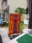 2011.08.20 南投埔里小吃-西施肉圓:P1130133.JPG