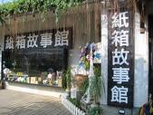 2009.06.03 紙箱王國 (東東芋圓):IMG_5226.JPG
