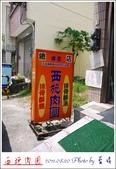2011.08.20 南投埔里小吃-西施肉圓:西施01.jpg