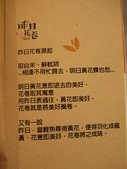 2014.11.27 offer oh 昨日花卷:P1210687.JPG