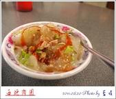 2011.08.20 南投埔里小吃-西施肉圓:西施05.jpg