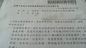 社子街111號惡鄰李男恐嚇等相關司法文件照:社子街李男恐嚇案不起訴內容