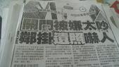 社子街111號惡鄰李男恐嚇等相關司法文件照:社子街李男恐嚇事件的報紙版面報導