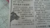 社子街111號惡鄰李男恐嚇等相關司法文件照:社子街李男恐嚇案報紙的報導三