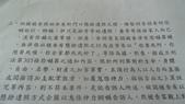 社子街111號惡鄰李男恐嚇等相關司法文件照:社子街李男恐嚇案不起內容三