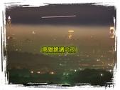 高雄詭譎夜瀰濛:i01.JPG