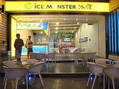 日誌用-餐飲案例2008.02-2008.12:冰館 Ice Monster-墾丁.jpg