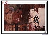 09-0823彰化一日遊:IMG_0015.jpg