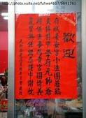 1010504~06台南市東區前甲李府元帥爺入火安座大典系列:36116.jpg