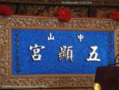1030111台南市中西區關帝港中山五顯宮五顯大帝恭迎臺北陣藝坊交誼會香紀念遶境大典:DSC08310.JPG