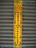 1030111台南市安南區海尾忠杰宮三府千歲入火安座平安遶境大典:DSC08039.JPG