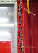 1010504~06台南市東區前甲李府元帥爺入火安座大典系列:36120.jpg