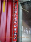 1010504~06台南市東區前甲李府元帥爺入火安座大典系列:36121.jpg