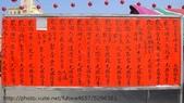 1001120高雄市路竹區慧賢宮濟公禪師十二年一科三朝祈安清醮大典進香回駕繞境_隨拍:17122.jpg