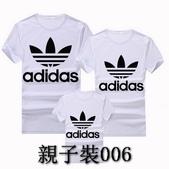 名牌CK,阿瑪尼,adidas,nike親子裝:親子裝006.jpg