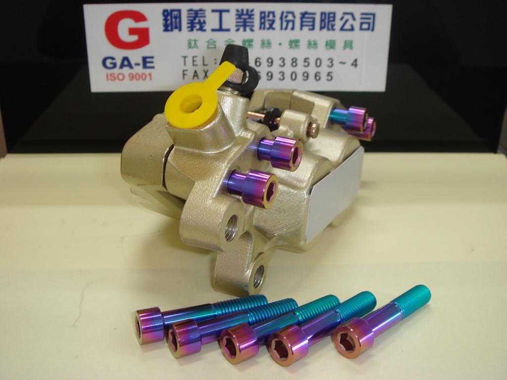 鈦合金機車螺絲:鈦合金機車卡鉗螺絲3.JPG