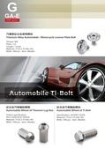 2014-鈦合金螺絲目錄-鋼義工業:鋼義內頁-P14.jpg