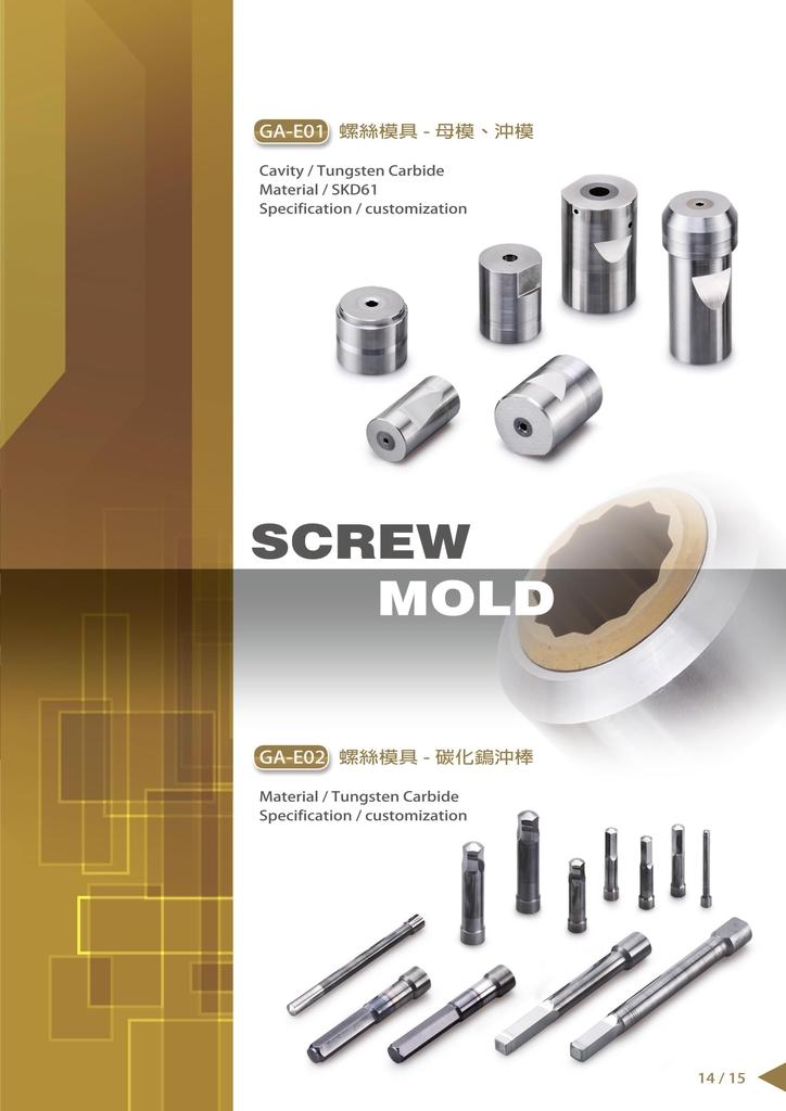 2014-鈦合金螺絲目錄-鋼義工業:鋼義內頁-P15.jpg