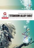 2014-鈦合金螺絲目錄-鋼義工業:鋼義封面.jpg