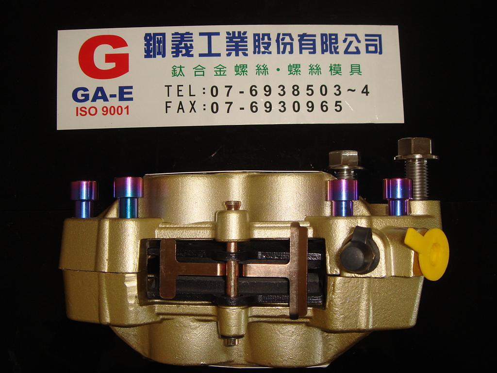 鈦合金機車螺絲:鈦合金機車卡鉗螺絲-4.JPG