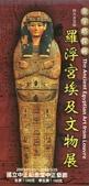 2016:羅浮宮埃及文物展.jpg