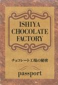 2016:ISHIYA CHOCOLATE  FACTORY.jpg