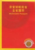 2016:麥當勞護照.jpg