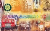 2016:走腳花店家資料.jpg