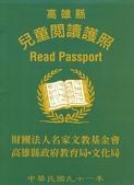 2016:兒童閱讀護照.jpg