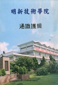 2016:明新技術學院.jpg