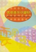 2016:雲林縣文化護照.jpg