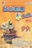 2016:台北歡樂動九九護照.jpg