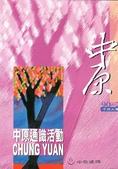 2016:中原通識活動.jpg