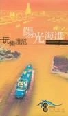 2016:陽光海港玩樂護照.jpg