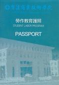 2016:育達商業技術學院-勞作護照.jpg
