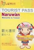 2016:觀光護照.jpg